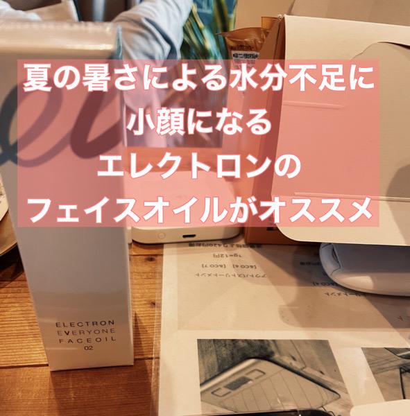 【大阪 今里】夏の暑さによる水分不足に小顔になるエレクトロンのフェイスオイルがオススメ