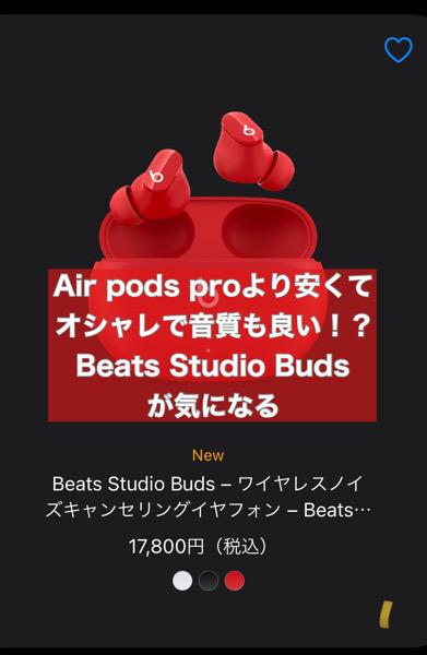 Air pods proより安くてオシャレで音質も良い!?Beats Studio Buds が気になる