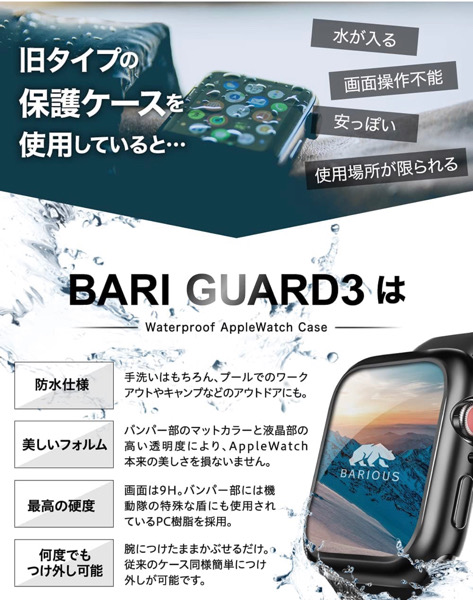 発売後即完売していた『BARI GUARD(バリガード) 3 Waterproof Case』が気になる