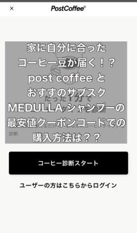 家に自分に合った コーヒー豆が届く!? post coffee と おすすのサブスク MEDULLA シャンプーの 最安値クーポンコードでの 購入方法は??