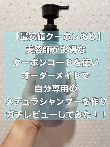【最安値クーポンあり】美容師がお得なクーポンコードを使いオーダーメイドで自分専用のメデュラシャンプーを作りガチレビューしてみた!!