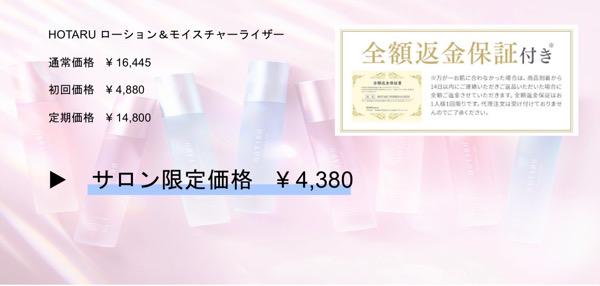 【初回特別クーポンで¥16445が¥4380】ニキビ・シミ・敏感肌・アンチエイジング対策に11万通りの組み合わせから作れるパーソナライズスキンケア『HOTARU』が発売