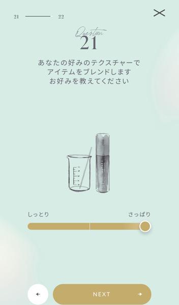 【初回最安値クーポン付】ニキビ肌の方にもオススメな肌診断でオリジナルスキンケアが作れるHOTARU (ホタル)が凄い