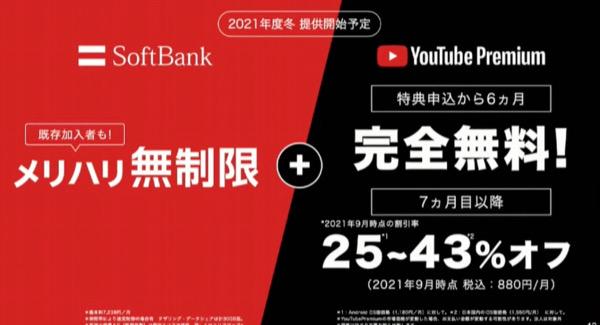 SoftBankのメリハリ無制限プランでYouTubeがお得になる!?