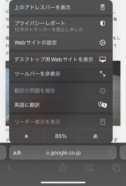 iOS15のタブバーを上に戻す方法