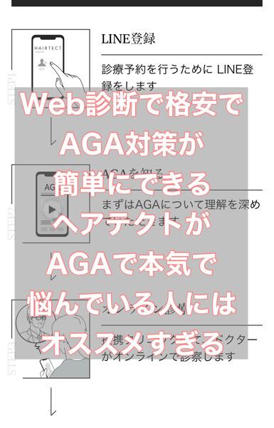 Web診断で格安でAGA対策が簡単にできるヘアテクトがAGAで本気で悩んでいる人にはオススメすぎる