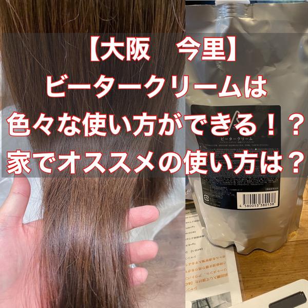 【大阪 今里】ビータークリームは色々な使い方ができる!?家でオススメの使い方は?