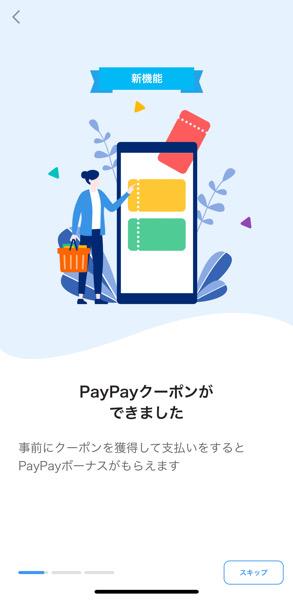 PayPayのソフトバンクのクーポンでスマホケースなどが50%オフで購入できる!?